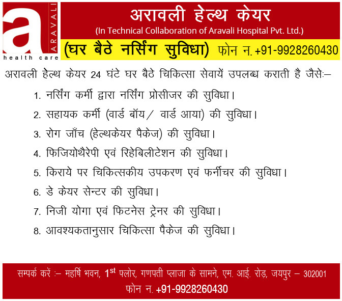 Nursing Care At Home in Jaipur